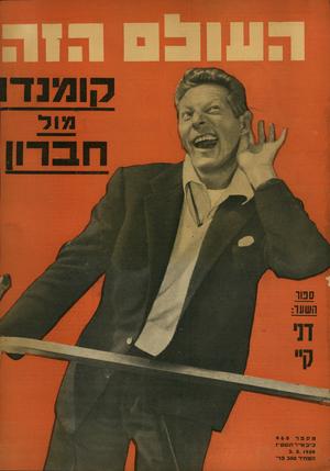העולם הזה - גליון 968 - 3 במאי 1956