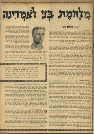 העולם הזה - גליון 968 - 3 במאי 1956 - עמוד 18 | פירסם צבא ארצות־הברית את דו״ח סמית על פצצת האטום ובו ף י 5או גו ס ט ^ תיאור מדויק ומפורט של אופן עשיית כלי המלחמה החדש והמדהים. … הדו״ח המלא, לכשיפורסם, יכלול