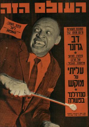 העולם הזה - גליון 969 - 10 במאי 1956