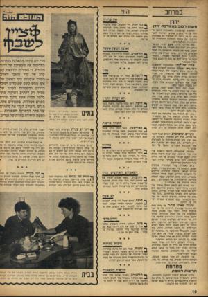 העולם הזה - גליון 969 - 10 במאי 1956 - עמוד 10 | עלי, אחד הקצינים הגבוהים המעטים ממוצא פלסטיני, התיידד עם המלך חוסיין, הפך ליועצו הקרוב ביותר. … ״ עוד באותו יום הופיע המלך חוסיין במכוניתו, מוקף רוכבי אופנוע