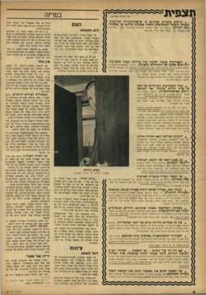 העולם הזה - גליון 969 - 10 במאי 1956 - עמוד 4 | עם גבור ההשפעה המצרית בממלכה ההאשמית, נשמטת הקרקע בהתמדה מתחת לרגלי כס המלכות והסתלקותו או סילוקו שלי המלך חוסיין אינה אלא שאלה של זמן• הכוח מאחרי התסיסה: חג׳