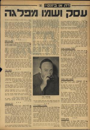 העולם הזה - גליון 971 - 24 במאי 1956 - עמוד 4 | פועלי אגודת־ישראל היו פלג זעיר במפלגה הזעירה. … ״ 285ל״י הקול ** פדגת-פועלי-אגודת-ישראל ד,מדער^ק? … כך נולדה המפלגה העצמאית של פועלי־אגודת־ישראל, פא״י.