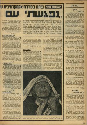 העולם הזה - גליון 972 - 31 במאי 1956 - עמוד 10 | על עולה ביום הרביעי שעבר, שלוש שעות לאחר שסעיד אל־מופתי הרכיב את ממשלתה החדשה של ממלכת הירדן, הופיע לפתע המלך חוסיין במיניסטריון ההגנה בעמאן.
