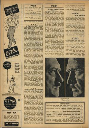 העולם הזה - גליון 972 - 31 במאי 1956 - עמוד 17 | אל־נוזאר, ידיד נפשו של המלך חוסיין, מכונה לאחרונה על־ידי כמה מלא־אוהביו אבו אל־נודאם.