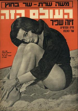 העולם הזה - גליון 975 - 21 ביוני 1956