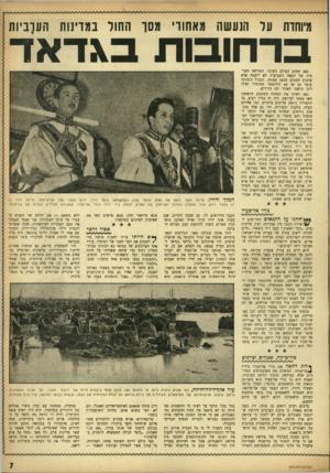 העולם הזה - גליון 975 - 21 ביוני 1956 - עמוד 7   איראן, למשל, היא שיעית; עיראק סונית. … היו לממשלת עיראק גם שיטות אחרות לדיכוי התמרדויות. … ברקע נראות ארובו תי הם של המיפעלים הבודדים של בירת עיראק.