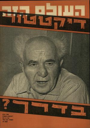העולם הזה - גליון 976 - 28 ביוני 1956