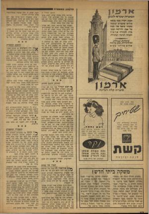 העולם הזה - גליון 978 - 12 ביולי 1956 - עמוד 12 | הרקבון במשטרה 8 0 די פון ן (המשך מ ע מוד )3 ספורטד, סולק בצורה יעילה. לפתע נפוצו שמועות על חייו הפרסיים, שהיו כוזבות לחלוטין, אך הספיקו לעורר נגדו את זעם