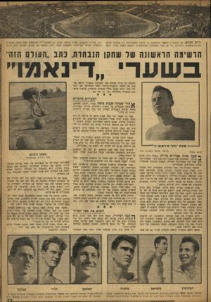 העולם הזה - גליון 978 - 12 ביולי 1956 - עמוד 13 | זירתהלולב. ז הו איצטדיון דינאמו במוסקבה, בו תינורן ההת מודדו ת בין נבחרת ישראל וברית־המועצות בכדורגל. כל 80 אלף ה מ קו מו ת שבאיצטדיון הנמצא בקצה העיר, מוקף