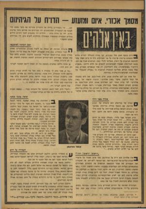 העולם הזה - גליון 978 - 12 ביולי 1956 - עמוד 14 | 191 מסמר אכזרי. איום ומזעזע -הדו״ ח על הגיהינום זהב ...היו משחררים בלילה את היהודים ששילמו את כופר נפשם. כדי לעקוף את המשמרות האוקראינים, היו מבריחים את אחיהם