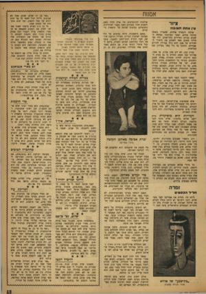 העולם הזה - גליון 978 - 12 ביולי 1956 - עמוד 15 | אמנות ציור ונין אחת חשובה שלמה זיגפריד אלווים, שחבריו כינוהו בחיבה אלווא, ואשר תערוכתו נפתחה השבוע בביתן הציירים בתל־אביב, היה נער חולני שאהב מאד לשמוע את
