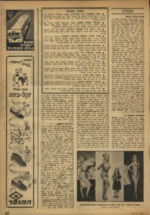 העולם הזה - גליון 978 - 12 ביולי 1956 - עמוד 17 | אנשים 3ם וק• השבוע • ראש הממשלה דויד כף גוריון, בישיבת הממשלה השבועית, בה בני אבלו בוסר סגן המפקח הכללי במשטרת ישראל — עמוס כן־גוריון׳ הוזמן השבוע לבלות שלושה