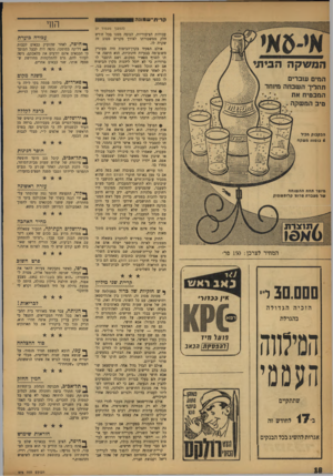 העולם הזה - גליון 978 - 12 ביולי 1956 - עמוד 18 | קריח־שמונהן (המשך מעמוד )7 עבודות הציבוריות, הגובה ממנו בכל חודש חלק ממשכורתו לצורך מקרים מסוג זה שקרה לו. אולם הפקיד בקרן־הביטוח היה מעוניין משום־מה בבעיות
