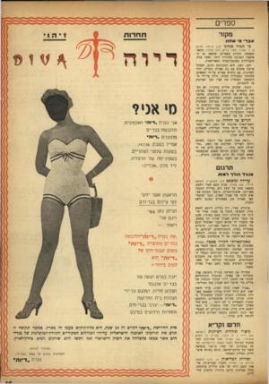 העולם הזה - גליון 978 - 12 ביולי 1956 - עמוד 19 | ספרים מק 1ר עפרי פ׳ שחו! כיי ונמול אנחנו (חנן אילת׳, שפיר, ספרי גדיש 219 ,ענזוד), תרנם מתאר משפחה יהודית בפאריס, שיצאה מן ה־פלאצל לשכונה מהודרת יותר, ואשר בניה