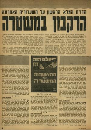 העולם הזה - גליון 978 - 12 ביולי 1956 - עמוד 3 | הווי ה המלא הראשון על ה שעווויח האחרונה השבוע נדהמו אזרחי ישראל משורה של שערוריות, שירדו על ראשיהם במהלומות פטיש. בזה אחר זה נודעו גילויים שהוכיחו כי הרקבון
