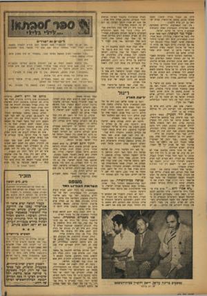 העולם הזה - גליון 978 - 12 ביולי 1956 - עמוד 5 | לילה את הגבול בכיוון ההפוך, כמעט באותו מקום, עוסמן אל־הווארי, אזרח ישראל בן , 17 ברח ללבנון. בין שני המאורעות הליליים משתרעת אחת הטרגדיות המעציבות ואחת התבוסות