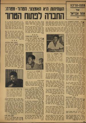 העולם הזה - גליון 978 - 12 ביולי 1956 - עמוד 6 | מחש־הדיכח אהוד אבריאל השהיהוח היא האמצעי, הטרור-מטרה: התבדה לפשח הטחד המתנותהראשונות שניתנו ליוסף פרץ, בעלותו לארץ בשנת ,1948 \*ר,יר, פנקס אדום, בעל פס