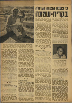 העולם הזה - גליון 978 - 12 ביולי 1956 - עמוד 7 | נ ו נועדת המכוש הגדולה בקרית=שמונה בל תעיז עוד פעם לנתק את אספקת המיס לתושב שאינו מוצא חן בעיניה, אפילו אם יש לה יסוד חוקי לתביעת מסים. פסק־דין בלתי־רגיל זה,