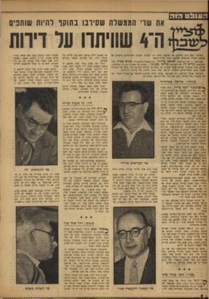 העולם הזה - גליון 978 - 12 ביולי 1956 - עמוד 8 | ז דז דז ״ ^ את שוי הממשלה שחיובו בחוקו רהיות שותנים וו 4שוויתרו ער ויוות הסיפור הבא הוא סיפורם של ארבעה שלא רצו לעשות משגים אסתיטיים, סיפורם של ארבעה משרי