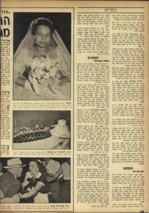 העולם הזה - גליון 980 - 28 ביולי 1956 - עמוד 10 | במדינה התפריט המערכתי היד, מורכב ממנה אחת עיקרית: שערוריות אישיות. את האינפורמציה סיפקו לזאובר שוטרים וקציני־משסרה. לא עבר זמן והעתון המיוחד היה ידוע בארץ בשל