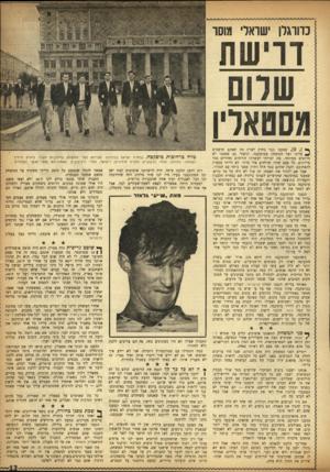העולם הזה - גליון 980 - 28 ביולי 1956 - עמוד 13 | כדורגלן ישראלי מוסר דוישת שלום מססאריו ך * ן, כ ן, שמענו כבר בחוץ לארץ מד, שאתם חושבים עלינו ועל המשחק במוסקבה. קראתי גם שממני לא מרוצים במיוחד. מה יכולתי