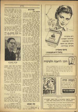 העולם הזה - גליון 980 - 28 ביולי 1956 - עמוד 14 | רדין שדרני מי בצע •חיד היאמד בי רוז ממדרגהרא עזו ב ה. ז רי ז ה רבדהיבדבה. מ־ ער לס־ אין חרעז ה מכזיב. בגתירתו. >20 זי ג 600 יגי מרב! מאליו: נלסוך היא נועעזנח י