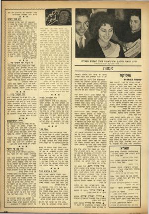 העולם הזה - גליון 980 - 28 ביולי 1956 - עמוד 15 | נסות ולהיווכח. לא מרוויחים ולא מפסידים יותר מאכזבה סטנדרטית.״ לא במו הכלב זמרת דמארי מחלקת אוטוגראפים בשור, האמנים כפארים אחרי מחלת ים, נשיקה פילוסופית אממת