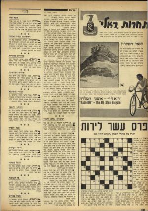 העולם הזה - גליון 980 - 28 ביולי 1956 - עמוד 18 | סדום החי (המשך מעמוד )5 זאת זהה את המקום בו מבקרת השבוע נערת ״ראלי״ וזכה באחד הפרסים הגדולים: פרם ראשון — זוג אופני ״ראלי״; פרס שני — שעוז יד נהדר ו־ 25 פרסים