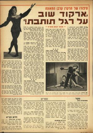 העולם הזה - גליון 980 - 28 ביולי 1956 - עמוד 19 | סינורו סור הרקדן קונן ה חנונ ה ׳ארקוד שו על ס ד תותבת! פני שכוע הביאו לבית־החולים, ל/מחלקה בה אני שוכב כעת, ילד בן ארבע• הוא נמחץ על־ידי אוטובוס, שכמעט והוריד
