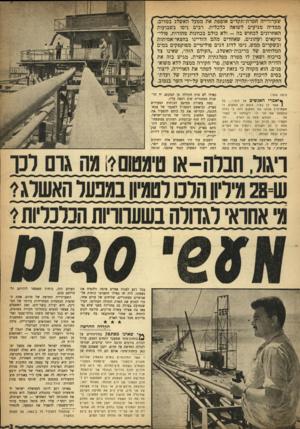 העולם הזה - גליון 980 - 28 ביולי 1956 - עמוד 3 | שערורייה חסרת־תקדים אופפת את מפעל האשלג בסדום. ממדיה מגיעים לשואה כלכלית. רבים ניסו בשבועות האחרונים לבחוש בה -ולא כולם בכוונות טהורות. פוליטיקאים ועתונים,