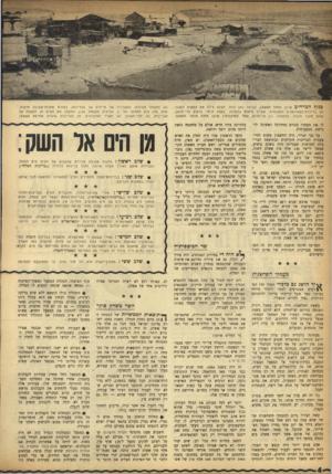 העולם הזה - גליון 980 - 28 ביולי 1956 - עמוד 4 | בנוףהמרהיב שוכן ממעל האשלג, הנראה כאן כולו. הצלם צילם את המקום כשגבו אל בריכות־הקארנאליט העצומות, שאינן נראות בתמונה. בקצה הימני נראים הרי־מואב, שהם מעבר