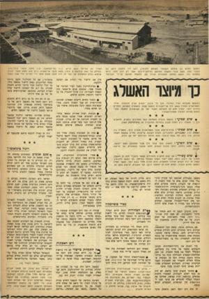 העולם הזה - גליון 980 - 28 ביולי 1956 - עמוד 5 | למפעל החדש ( )5שחלקו השמאלי משותק לחלוטין, ניצב ליד המפעל הישן ()6 העובד כעת. משט עובר האשלג המזוקק למיתקן־היבוש׳ אשר רק חלק ממנו בולט בתמונה 7ומשם למחסן
