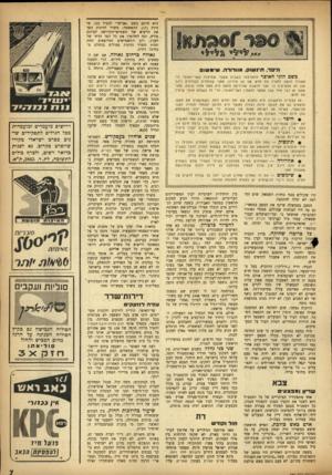 העולם הזה - גליון 980 - 28 ביולי 1956 - עמוד 7 | היפר, תיגשו. אוודורה. שימשו כשם חוגי האוצר התפרסמו בשבוע שעבר שמועות ששר־האוצר לוי אשכול חושב להטיל מס חדש של 50 מיליון, מפני שהמסים הקודמים ויהב מגן לא