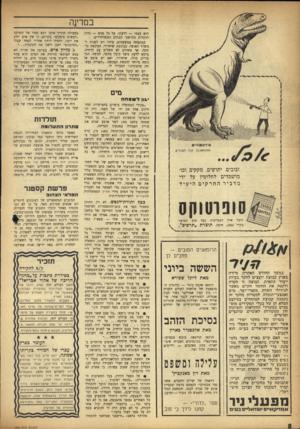 העולם הזה - גליון 980 - 28 ביולי 1956 - עמוד 8 | בם די]ה הוא עצמו — לדעתו, על כל פנים — נזקק להקלות מתושבי הבתים המשוחררים. כמתמחה במשפטים, מיהר רט לפנות למשרד האוצר, בבקשת שיחרור. הבקשה נדחתה. אך משולם לא