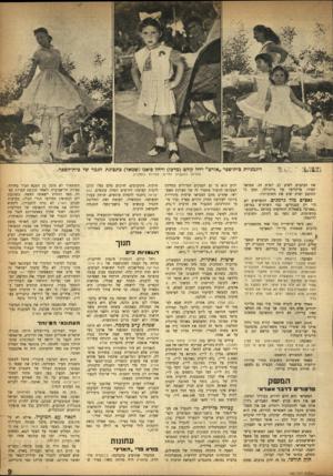 העולם הזה - גליון 980 - 28 ביולי 1956 - עמוד 9 | דוגמניות בית־ספר ״אורט״ רחל קולט (מרכז) ורחל פואנו(שמאל) כתצוגת הגמר של ביודהספר, אחדות כמקצוע לחיים, אחרות כתחביב את הכתבים לשים לב לפרט זה. שמואל תמיר,