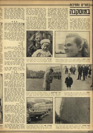 העולם הזה - גליון 981 - 1 באוגוסט 1956 - עמוד 10 | -בתורים וחתיכות במוסקבה ובחיוך הודיע לנו שהגיעה עת לישון. כשחזרתי למלון׳ לא יכולתי להסביר לעצמי מדוע קל כל כך להתידד במוסקבה. נפגשתי עם ריסה עוד שלוש פעמים.