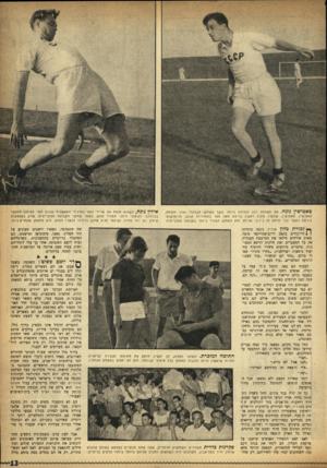 העולם הזה - גליון 981 - 1 באוגוסט 1956 - עמוד 13 | צאטושין נו ג ח. את תשומת הלב הגדולה ביותר משך השחקן הבלונדי נמוך חקומה, טאטושין. סאטושין, שהשיג מקום ראשון בריצת מאה מטר בתחרויות הנוער הדימוקרטי בורשה כאשר