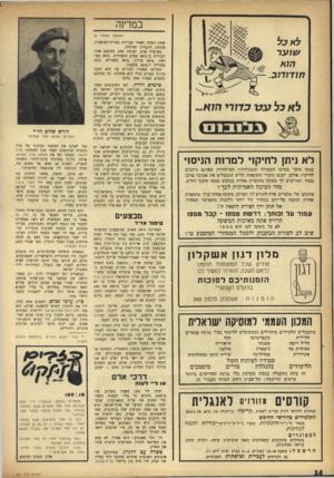 העולם הזה - גליון 981 - 1 באוגוסט 1956 - עמוד 14 | במדינה (המשך מעמוד )8 לא ניתן לחיקוי למרות הניסוי טמפו מוכר בטיבו המעולה ובסגולותיו המיוחדות שאינם ניתנים לחיקוי; אולם. ישנם מוכרי משקאות קלים המנצלים את