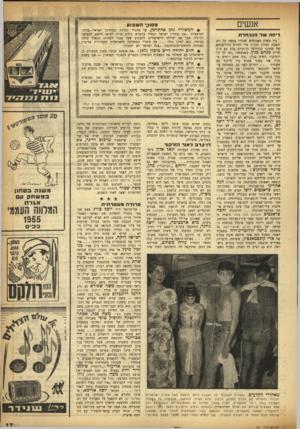 העולם הזה - גליון 981 - 1 באוגוסט 1956 - עמוד 17 | אנשים רי חהשד הנ פ רו ר ת בין מאות האזרחים שנהרו במשך כל יום השבת למלון אכדיה כדי לחזות בזיו־פניהם של שחקני הכדורגל הרוסיים בלט גם ח״כ חרות מנחם כנין. כשנשאל