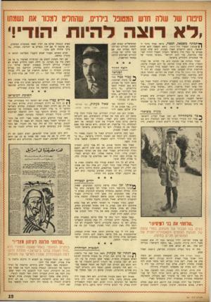 העולם הזה - גליון 981 - 1 באוגוסט 1956 - עמוד 19 | סימדו שר עורה חדש המטונר בילדים, שהתריס רמכוו את נשמתו |1 ^ 1יייי ! יייייויויי י ן* תמונה משמאל, למטה, מראה עמוד מתוך הן | שבועון המצרי אחר־סעאה. נושא המאמר
