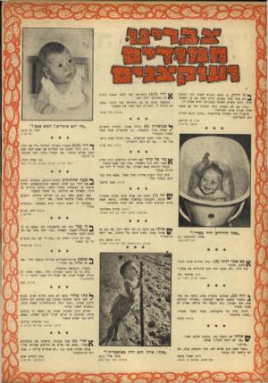 העולם הזה - גליון 981 - 1 באוגוסט 1956 - עמוד 20 | 60 ני דורון, בן חמש, הקורא לעצמו נוני, הסתבך ! יו ם אחד בשל צעצוע, בריב קשה עם בן השכנה שלנו. הדבר הפריע לאשתי בעבודתה והיא אמרה לו: ״נוני, אם לא תפסיק ותלך