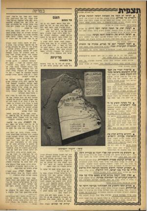 העולם הזה - גליון 981 - 1 באוגוסט 1956 - עמוד 4 | ת צ פי ת בם דינה (כ? הזכויות שמורות)| • ישראל לא תנצל את תסבוכת הסואץ לנקיטת צעדים דרסטיים נגד מצריים. למרות שפעולת אנטי־מצרית קיצונית מצד ישראל היתה יכולה