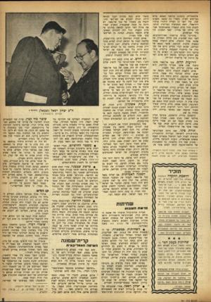 העולם הזה - גליון 981 - 1 באוגוסט 1956 - עמוד 5 | אלכסנדריה, בהנהגת עוראבי באשא, פלשו הבריטים לארץ, נשארו בה כמעט תשעים שנה. עוד לפני כן הצליח היהודי בנימין׳ דיזרעאלי, ראש הממשלה הבריטית הנועז, לקנות מידי כדיב