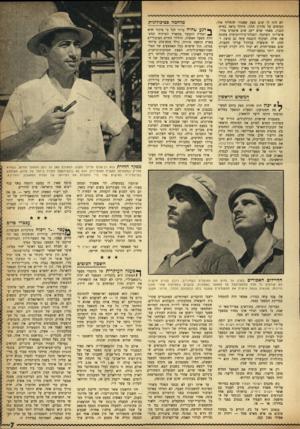 העולם הזה - גליון 981 - 1 באוגוסט 1956 - עמוד 7 | לא היה לו שום ספק שאסור להחליף את הסוסים על מדרון ההר. מקלף נראה כאיש הנכון, מאחר שלא ייצג שום אינטרס צדדי. אישיותו השקטה והבלתי־ביורוקרטית עשתה את שלה. למקלף