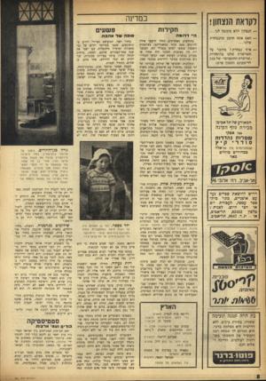 העולם הזה - גליון 981 - 1 באוגוסט 1956 - עמוד 8 | לקראת הנצחון! — הנצחון הלא מובטח לנו... — האם אתה חושב שהנבחרת — איזו נבחרת? מדובר על השרשרת שלנו בהתחרות ״שרשרת החוסכים״ של בנק לדיסקונט (חסכון פרס). המאורע