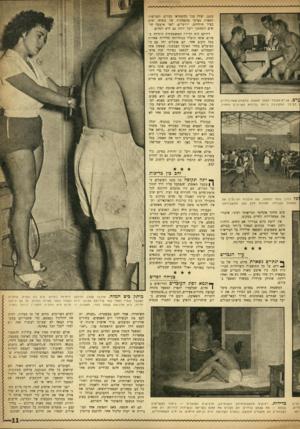 העולם הזה - גליון 982 - 8 באוגוסט 1956 - עמוד 11 | ({רב. שניים מעובדי מפעל האשדג במשחק שאח בחדרם. הבילוי המקובלת ביותר בלילות הארוכים החמים. בנגב, יצחק עבד כחשמלאי בסדום. הפגישות הבאות נערכו בהפסקות של עשרה