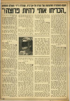 העולם הזה - גליון 982 - 8 באוגוסט 1956 - עמוד 13 | זעקת־האזהוה המזעזעת של נערה תל־אביבית, שנפלה לידי השלם התחתון ״הכריחו אותי דתיות פרוצה!״ • החיה לפני שנתיים בערן. הייתי בת ( ארבע עשרה. אבחנו שלוש אחיות בבית.