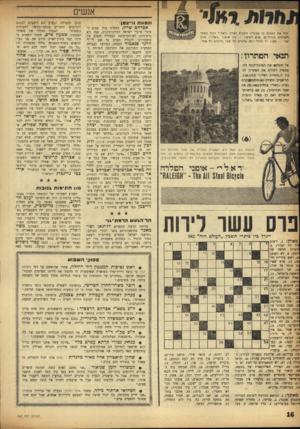 העולם הזה - גליון 982 - 8 באוגוסט 1956 - עמוד 16 | אנשים ת מונ ת וו״צמן זהה את המקום בו מבקרת השבוע נערת ״ראלי״ וזכה באחד הפרסים הגדולים: פרם ראשוז — זוג אופני ״ראלי״; פרם ׳טני — ׳טעון יד נהדר ו־ 25 פרסים ׳סל