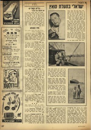 העולם הזה - גליון 982 - 8 באוגוסט 1956 - עמוד 17 | ! ׳שואל׳ בסערת סואץ רדין גלים קצרים מן ה 3סדאלה עיד אריה דנציג ( )50 קצין מחוז נתניה, היד, בתעלת סואץ׳ עוד בימים שהעולם לא הכיר עדיין את שמו של גמאל עבד