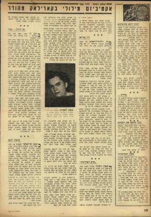 העולם הזה - גליון 982 - 8 באוגוסט 1956 - עמוד 18 | .א חק ף 3א אקטיביזם (המשך מעמיד )6 הגיון ורגש מתומרנים עוד סטודנט ברשימה. ולא זו בלבד, אלא שהוא גם האלף ברשימה. מספרו הוא 982/1000 ובכן׳ נערות, לסטודנט